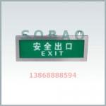 不銹鋼LED防爆安全出口燈IIC級