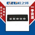 供应柳工CLG915D开关盒按键面板公司
