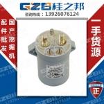 销售福田雷沃蓄电池继电器厂家