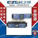 销售三一SY135控制面板电话