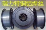 拉萨铜铝焊丝,适用于铝-铝、铝-铜及其合金之间的钎焊