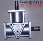 ARA1-1:1-L螺旋锥齿轮转向箱 直角换向器