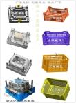 台州塑胶模具生产注射周转筐模具值得信赖