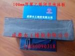 重慶綦江遵義聚乙烯閉孔泡沫板-成都水工橡膠138800903