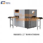 中科天工全自動煙盒壓泡機TG-PB35F