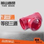 四川消防沟槽管件价格 成都消防管件沟槽正三通DN114厂家