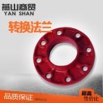成都消防沟槽管件价格 圣鑫消防管件沟槽管件沟槽转换法兰批发