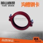 四川消防沟槽管件批发价格 成都沟槽钢卡消防管件生产厂家