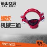 成都螺紋機械三通批發報價 四川消防溝槽管件銷售價格
