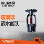 成都消防配件消防上下喷头批发 四川消防设备消防器材价格