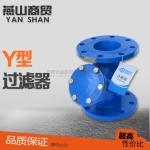 四川y型过滤器批发厂家 成都消防设Y型过滤器DN100价格