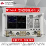 N5247A 销售美国是德PNA-X 微波网络分析仪