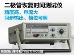 DI-1000型二極管反向恢復時間測試儀