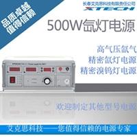 500W精密氙燈電源