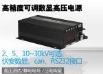 5KV高精度可調數顯高壓電源