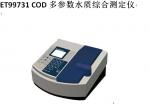ET99731 COD多参数水质综合测定仪
