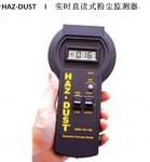 HAZ-DUST I 实时直读式粉尘监测器