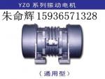 供应宏达YZO-17-6振动电机 功率1.1KW 质优价廉