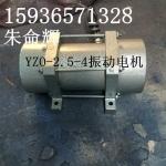 供应宏达YZO-2.5-2振动电机 功率0.25KW 全铜线