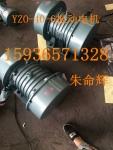 供应宏达YZO-30-6振动电机 功率2.5KW 质优价廉