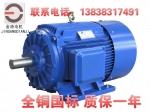 Y132S-4电机参数,Y2-132S-4新型节能电机批发