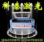 科泰1390激光切割机价格 激光雕刻切割机价格