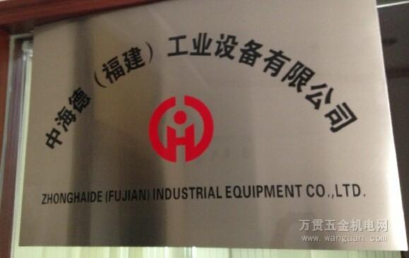 中海德(福建)工业设备有限公司