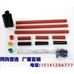 鞍山电缆附件 8.7/15KV 三芯户内热缩电缆终端头