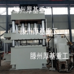 厚基重工630吨液压机 金属拉伸机 不锈钢餐具拉伸机