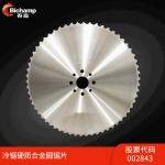 泰嘉Bichamp7系冷鋸硬質合金圓鋸片切割碳素鋼合金鋼軸承