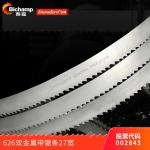 泰嘉Duradero玖牌3505帶鋸條27寬切普通碳鋼易切鋼
