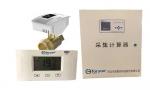 斷時間面積法熱計量裝置及遠程集抄系統家庭的小衛士