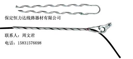 预绞式绝缘导线耐张线夹