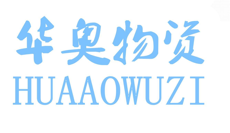 鞍山市�A�W物�Y有限公司