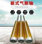 東莞廠家專業定做氣脹軸
