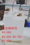 KH-560硅烷偶联剂
