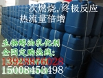 四川省生物油项目全国招商 环保油乳化剂蓝白火焰