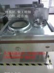 旺高厂家专业生产销售生物油节能电子炒炉 环保又健康