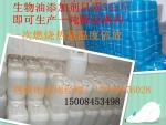 环保油添加剂节能 旺高厂家甲醇油添加剂实惠多多