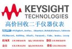 回收Keysight N9020A/Keysight N90