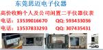 求购惠普HP6834B变频电源,回收二手HP6834B