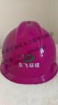 红色ABS安全帽+紫色 安全帽+蓝色电工安全帽河北生产厂家