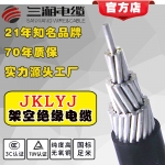 三湘高中压国标铝芯电缆 jklyj架空电力电缆厂家定制50