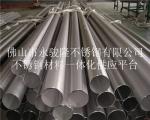呼和浩特优质供应201圆不锈钢镜面管φ127佛山管厂直销