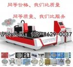 数控金属激光切割机_数控金属光纤激光切割机价格