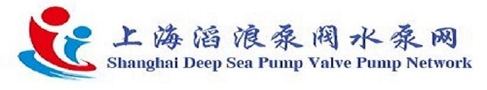 上海滔浪泵閥