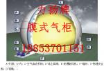 济宁力扬提供PVDF双膜储气柜,湿式气柜,沼气气柜