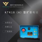 礦用本安擴音電話 KTK18系列擴音電話 礦用防爆擴音電話