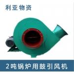 鞍山G/Y6-41-5.4C 2噸鍋爐鼓風機 鼓引風機 風機