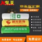 装饰公司装修地面地板保护膜 工地瓷砖成品pvc珍珠棉保护膜